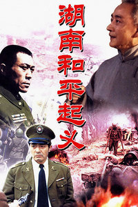 湖南和平起义