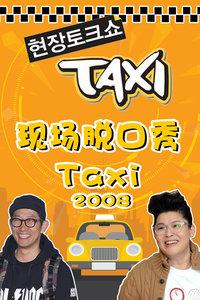 现场脱口秀taxi 2008