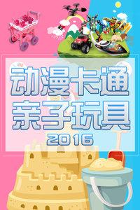 动漫卡通亲子玩具 2016