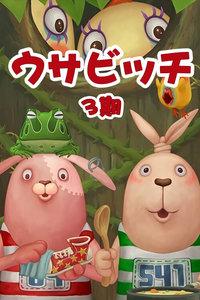 逃亡兔 第三季