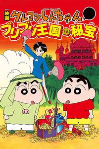 蜡笔小新1994剧场版 不理不理王国的秘宝