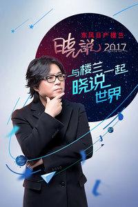 曉說(2017)