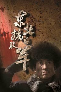 东北抗日联军(电视剧)
