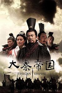 《大秦帝国之裂变》全集在线观看