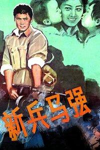 War movie - 新兵马强