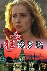 Love movie - 狂吻俄罗斯