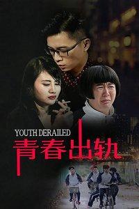 青春出軌海報