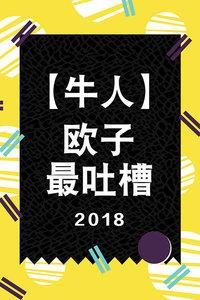 【牛人】欧子最吐槽 2018