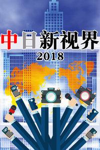 中日新视界 2018