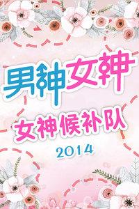 男神女神-女神候补队 2014