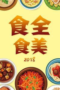 《食全食美 2018》在線觀看