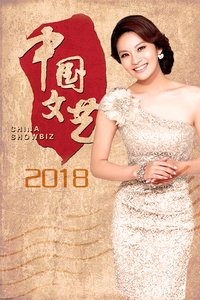中国文艺 2018