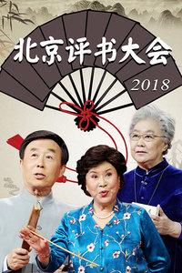北京評書大會 2018