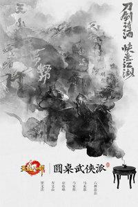 圓桌武俠派 2017