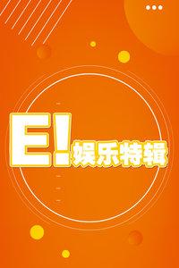 E!娱乐特辑