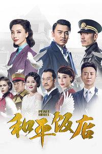 和平饭店 DVD版