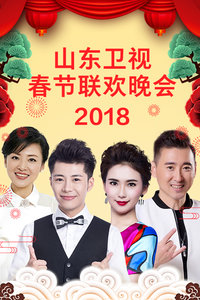 2018山東衛視春節晚會