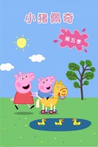 《小猪佩奇第五季》全集在线观看
