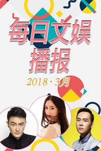每日文娛播報 2018 3月