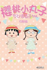 櫻桃小丸子 第二季 下 日配版