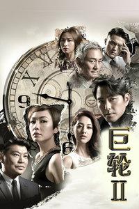 巨轮Ⅱ(电视剧)