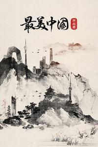 最美中国第三季