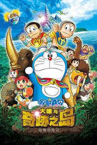 哆啦A梦剧场版 2012:大雄与奇迹之岛