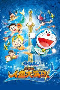 哆啦A梦剧场版 2010:大雄的人鱼大海战