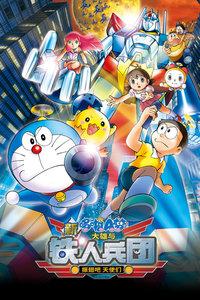 哆啦A梦剧场版 2011:新·大雄与铁人兵团