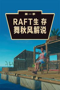 Raft生存 舞秋风解说 第一季