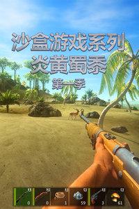 沙盒游戏系列炎黄蜀黍 第一季