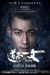 道高一丈(电影)