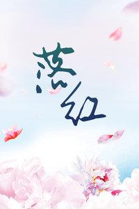 落红(电视剧)