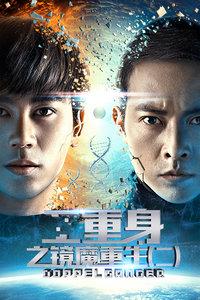 二重身之镜魔重生(二)(2018)