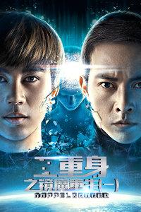 二重身之镜魔重生(一)(2018)