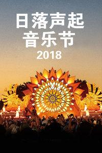 日落声起音乐节 2018