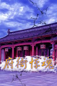府衙惊魂(电视剧)