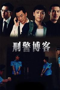 刑警博客(电视剧)