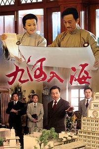 九河入海(电视剧)