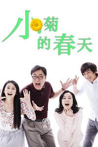 小菊的春天(电视剧)