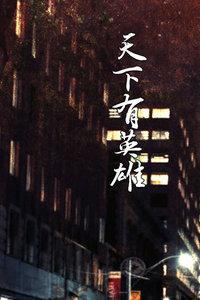 珠三角刑警(电视剧)