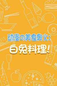 動漫の美食奧義:白兔料理!
