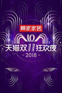 2018天猫双11狂欢夜HD高清