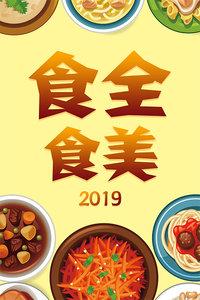 食全食美 2019