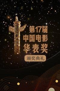 第17届中国电影华表奖颁奖典礼