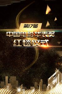 第17届中国电影华表奖红毯仪式
