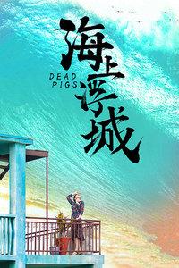海上浮城 根据死猪漂江事件改编
