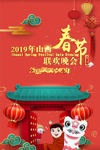 2019山西卫视春晚