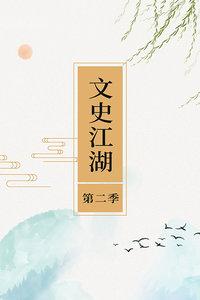 文史江湖 第二季