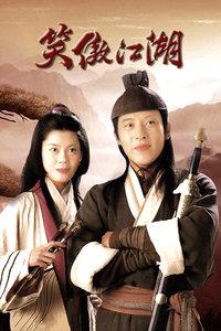 笑傲江湖(2013)